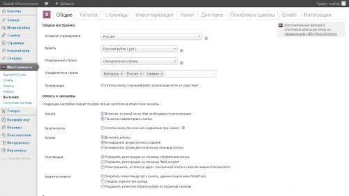 Woocommerce Украина Россия локализация