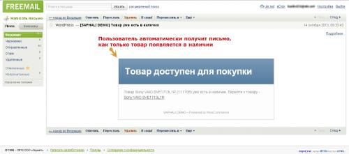 WooCommerce Email-уведомления - пример письма