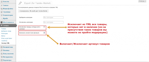 YML для Yandex Market