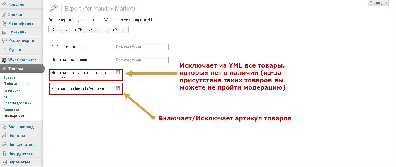 wikimart vs яндекс маркет