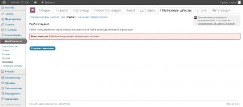 Woocommerce. Настройки шлюза PayPal без конвертора