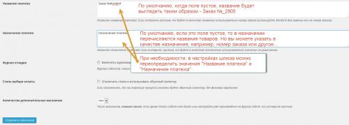 Пример настройки, чтобы в истории платежей Yandex отражался номер заказа