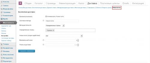 WooCommerce Нова Пошта. Настройки