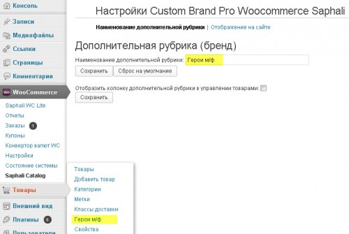 screenshot-2-brands-products-pro