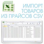 Woocommerce. Импорт товаров из прайсов CSV
