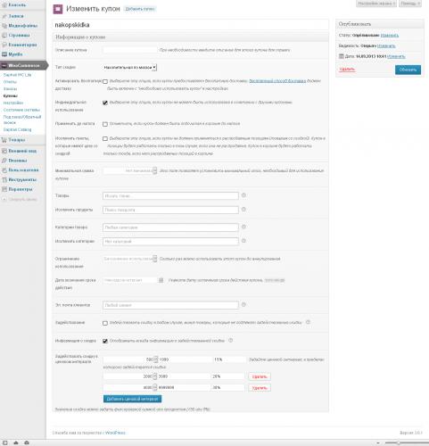WooCommerce Cumulative Discount Program (Последняя версия)