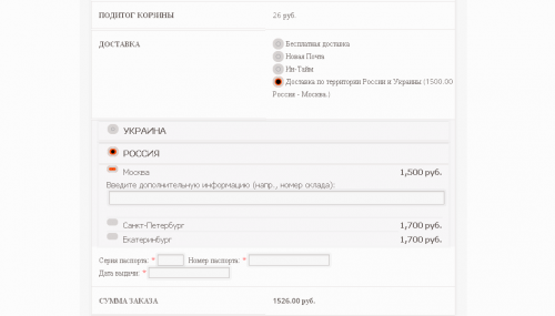 WooCommerce-Plugin-Delivery-Advanced-2