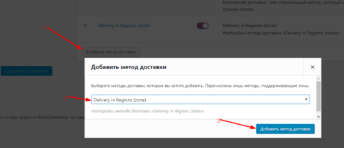 WooCommerce-Plugin-Delivery-Advanced-3