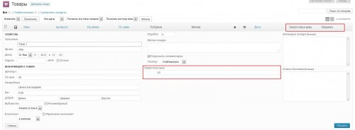 screenshot-2-woocommerce-zakupochnye-ceny