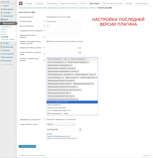 Настройка Saphali EMS и Почта России