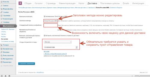 Woocommerce. Почта России и EMS. Настройки