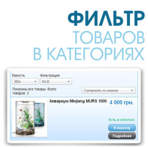 WooCommerce фильтр товаров по свойствам в категориях