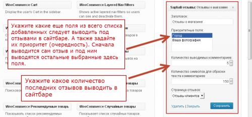 Настройки виджета плагин отзывы на сайте wordpress