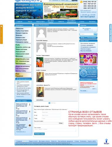 WordPress. Плагин Отзывы о сайте. Guesbook