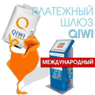 Woocommerce QIWI плагин Международный платежный шлюз