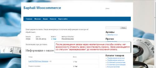 WooCommerce. Размещения заказа через ОБЫЧНЫЕ способы оплаты