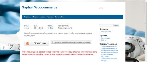 WooCommerce. Размещения заказа через ЭЛЕКТРОННЫЕ способы оплаты