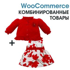 WooCommerce Группированные товары