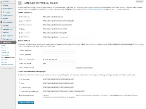 WooCommerce ЧПУ (настройка URL)