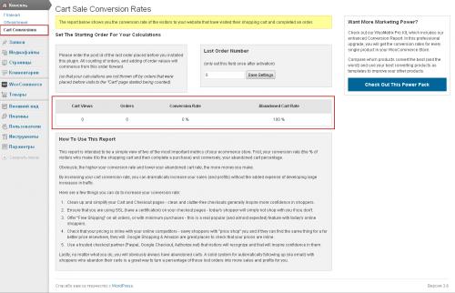 cart-conversion-rate-calculator-screenshot-2