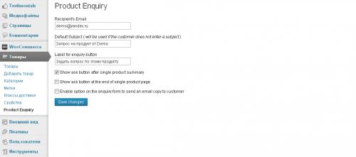 product-enquiry-for-woocommerce-screenshot-4