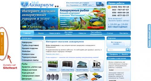 SiteHeart для интернет-магазина или сайта на WordPress