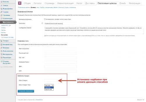 woocommerce установка надбавки при оплате данным способом