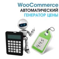 WooCommerce Автоматический генератор цены