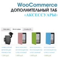 WooCommerce Дополнительный таб «Аксессуары»
