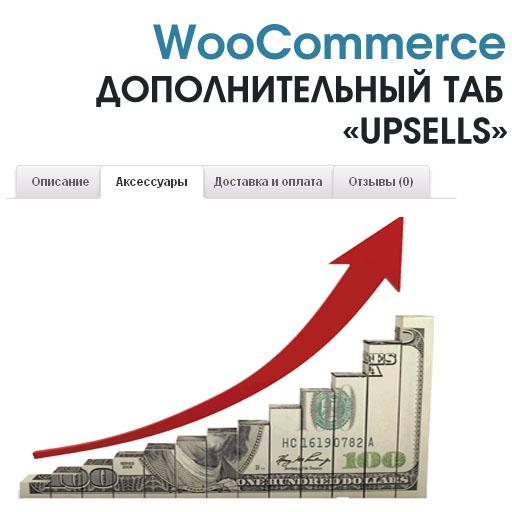 woocommerce tab upsells