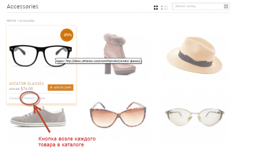 yith-woocommerce-wishlist-screenshot-5