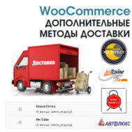 Saphali WooCommerce Custom Shipping