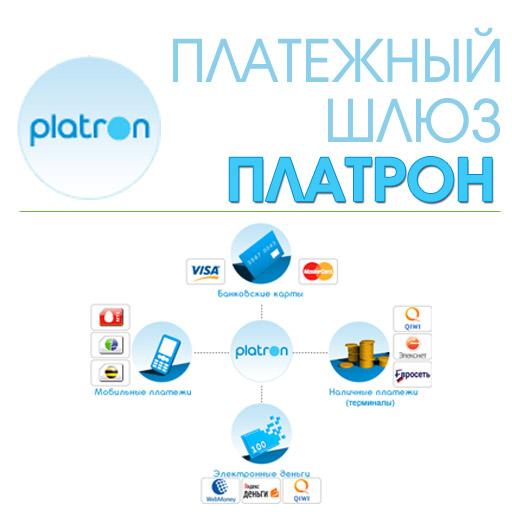WooCommerce Платежный шлюз Платрон - Platron