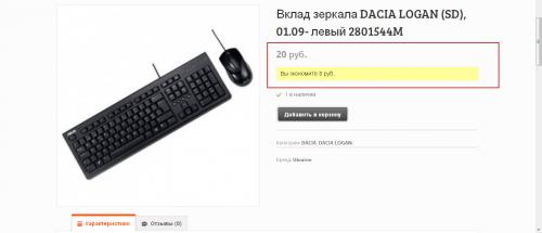 WooCommerce Скидка для зарегистрированных пользователей