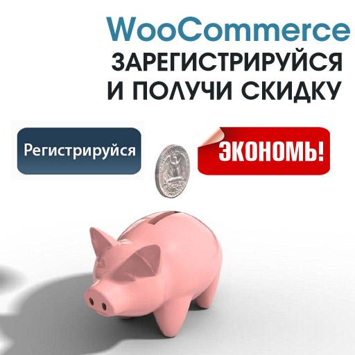 WooCommerce. Регистрируйся и экономь