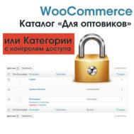 woocommerce оптовые категории