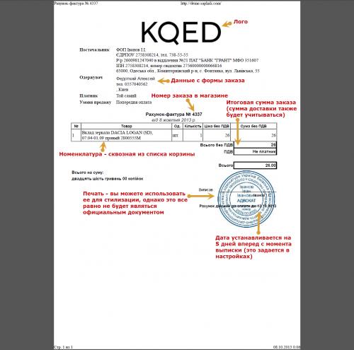 Распечатанный заполненный бланк Счет-Фактуры при помощи виртуального PDF-принтера doPDF