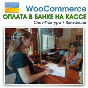 WooCommerce Оплата в БАНКЕ (Счет-фактура, Украина)
