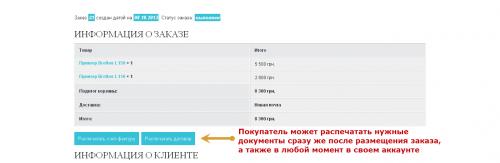 Кнопки печати документов (аккаунт пользователя)