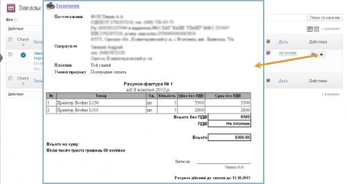 Вывод счета-факуры на печать (кнопки быстрой печати для администратора)