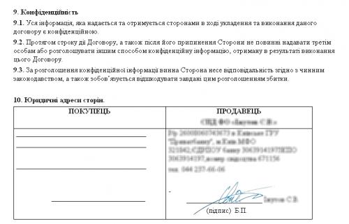 Договор - наложите свою подпись и печать