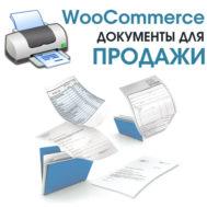 WooCommerce Документы для продажи