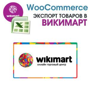 Woocommerce. Экспорт товаров в Wikimart (Викимарт)