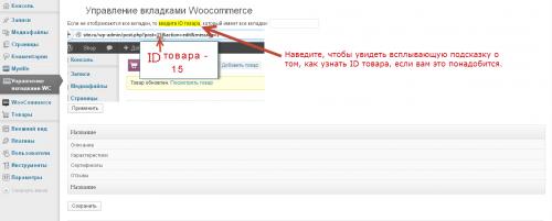 WooCommerce Как узнать ID товара