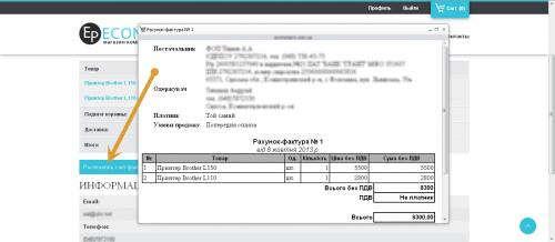Кнопка печати счета-фактуры для каждого заказа (клиентская часть)