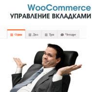 WooCommerce Управление табами вкладками