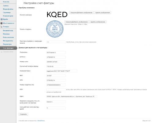 WooCommerce Счет-Фактура (Украина). Настройки плагина