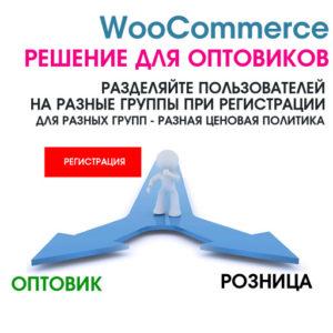 WooCommerce Решение для оптовиков
