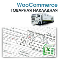 WooCommerce Товарная накладная