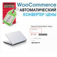 WooCommerce Автоматический конвертер цены